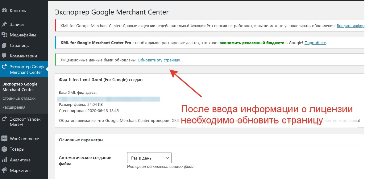 Активируем плагин XML for Google Merchant Center Pro