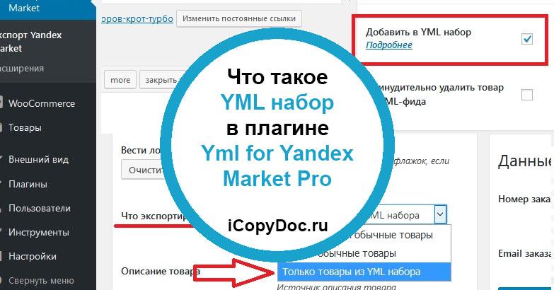 Что такое YML набор в плагине Yml for Yandex Market Pro