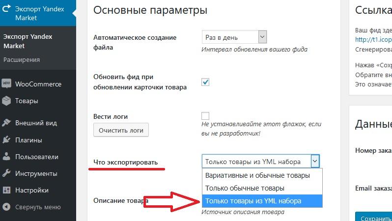 Yml for Yandex Market Pro - yml-наборы