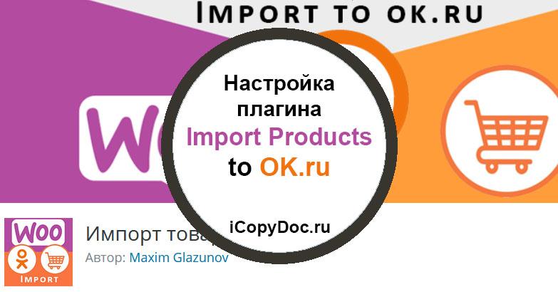Настройка плагина Import Products to OK.ru