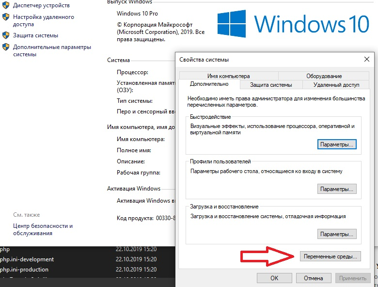 Параметры среды windows 10