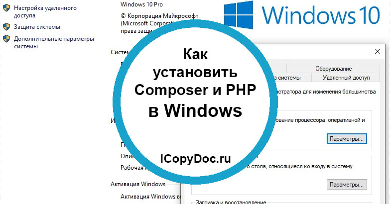 Как установить Composer и PHP в Windows