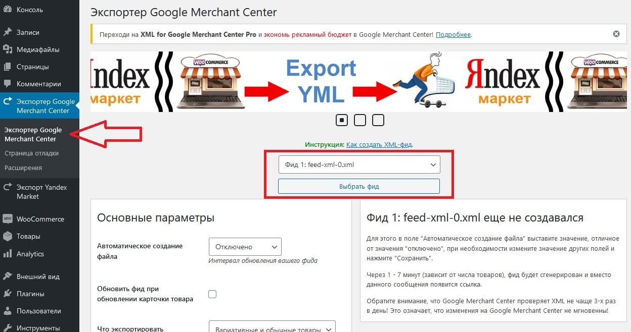 Настройки XML for Google Merchant Center