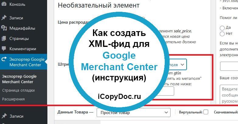 Как создать XML-фид для Google Merchant Center