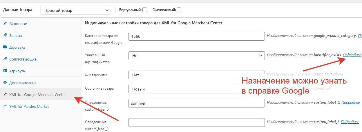 Индивидуальные настройки товара для XML for Google Merchant Center