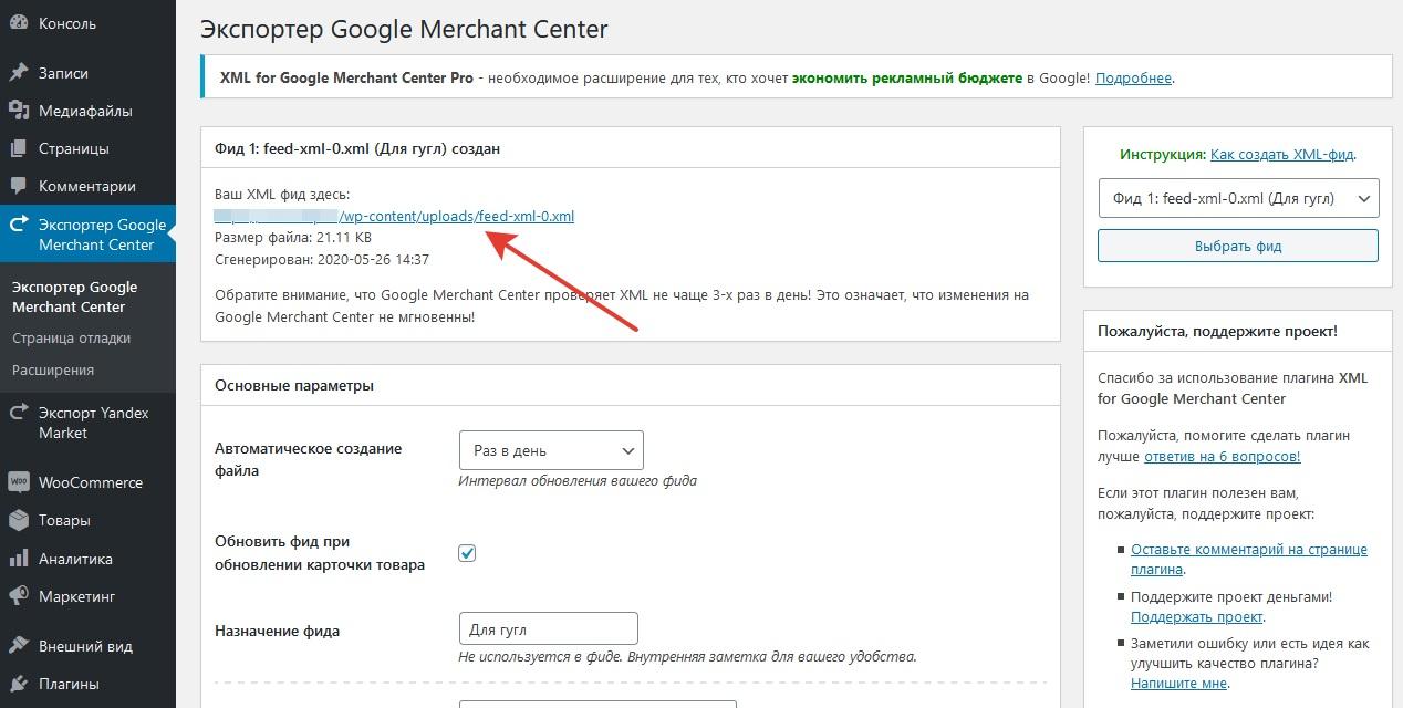 Ваша ссылка на xml-фид для гугл мерчант центер