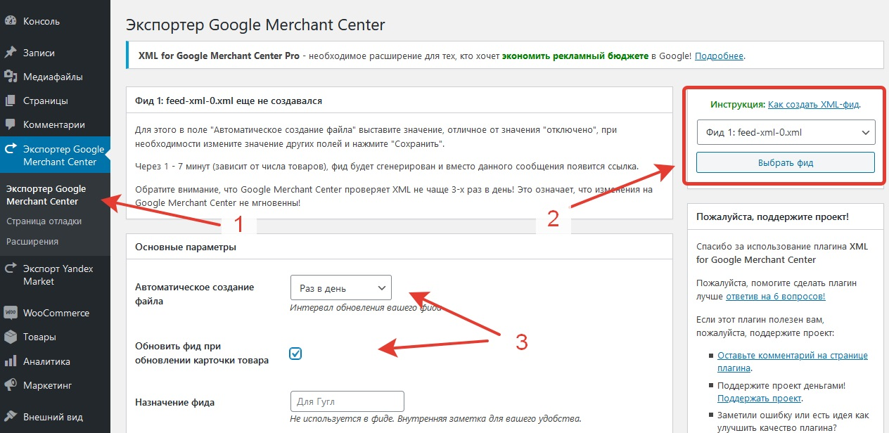 Настройки XML for Google Merchant Center