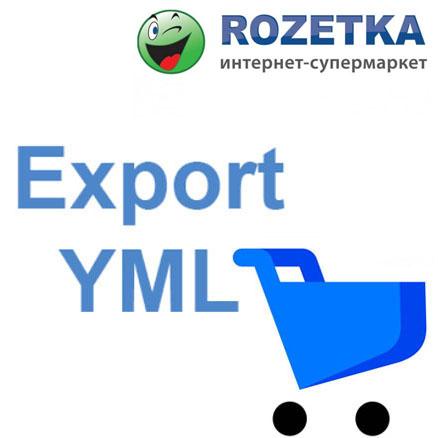 Плагин Yml for Yandex Market Rozetka Export