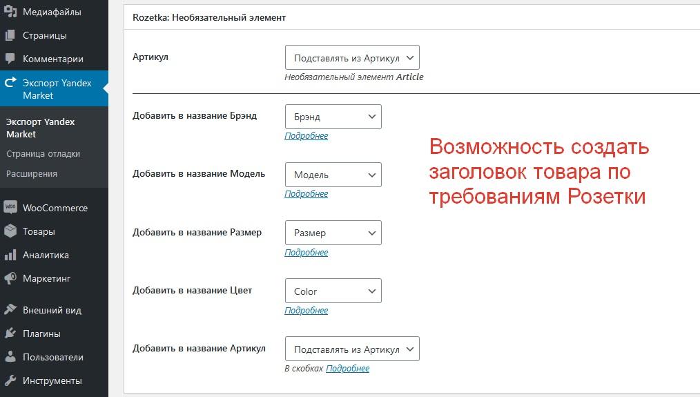 Настройкаи плагина Yml for Yandex Market Rozetka Export