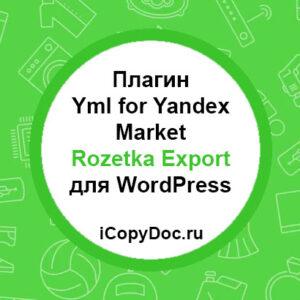 Создать yml для rozetka.com.ua. Плагин