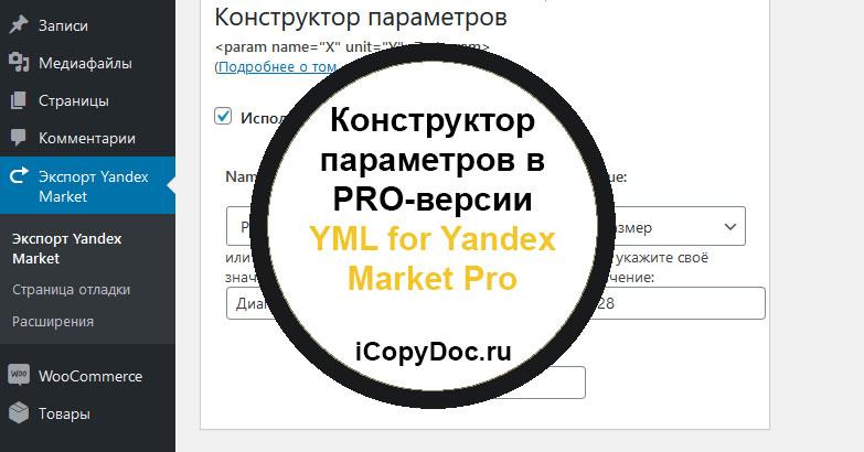 Конструктор параметров в PRO-версии YML for Yandex Market Pro