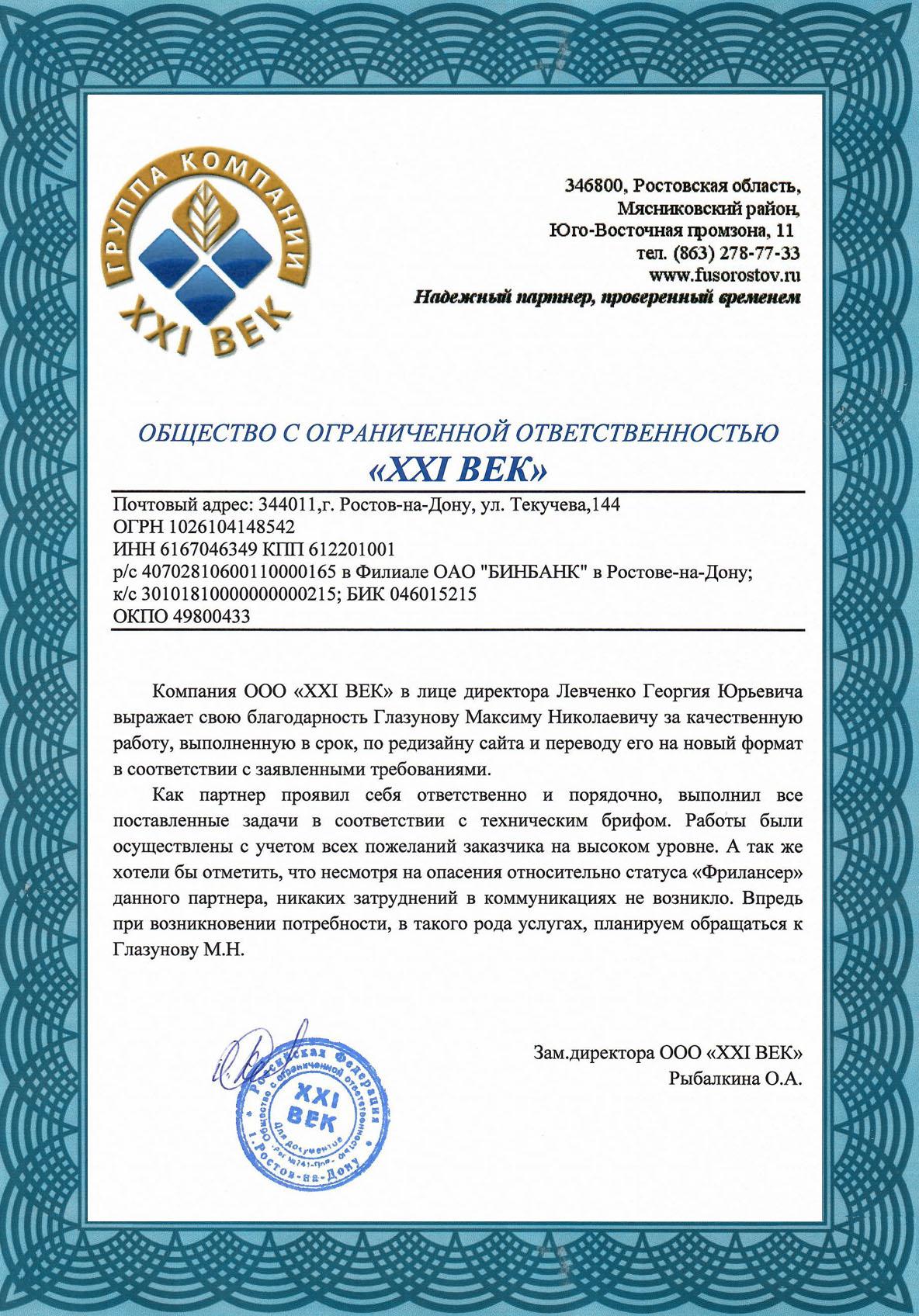 Благодарственное письмо от компании ООО XXI ВЕК Глазунову Максиму