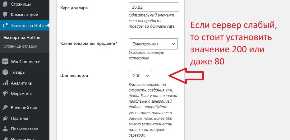 Шаг экспорта в плагине XML for Hotline