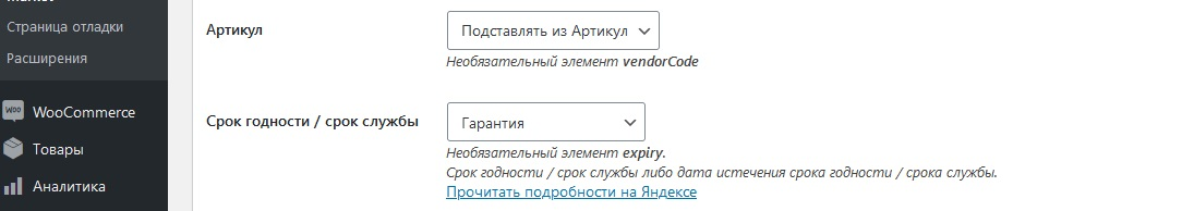 Настройка Yml for Yandex Market Aliexpress Export