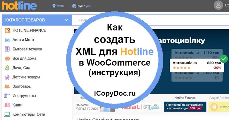 Как создать XML для Hotline в WooCommerce (инструкция)