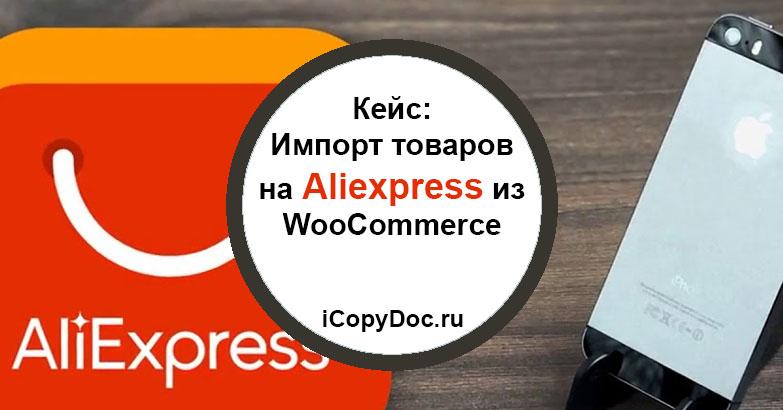 Кейс: Импорт товаров на Aliexpress из WooCommerce