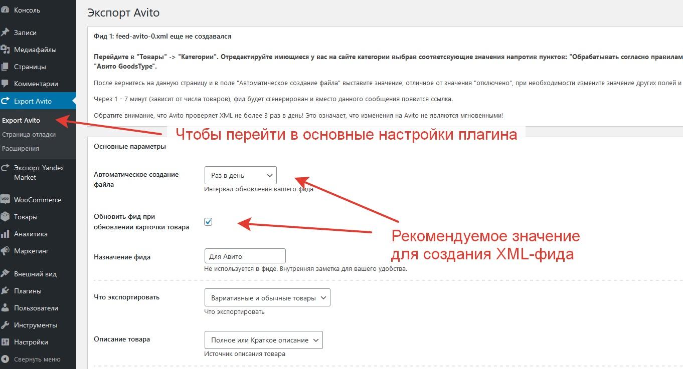 Настройки плагина XML for Avito вордпрес
