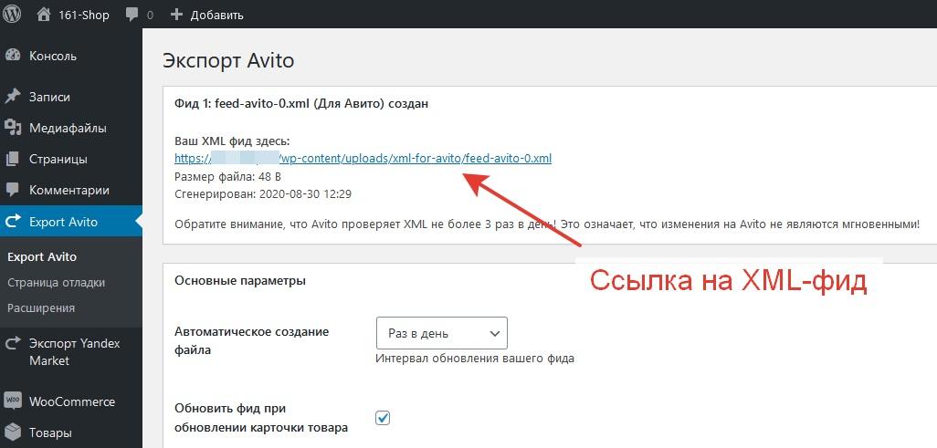 Ссылка на XML-файл для авитоавтозагрузка