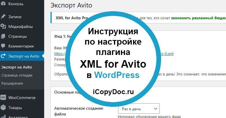 Инструкция по настройке плагина XML for Avito в WordPress