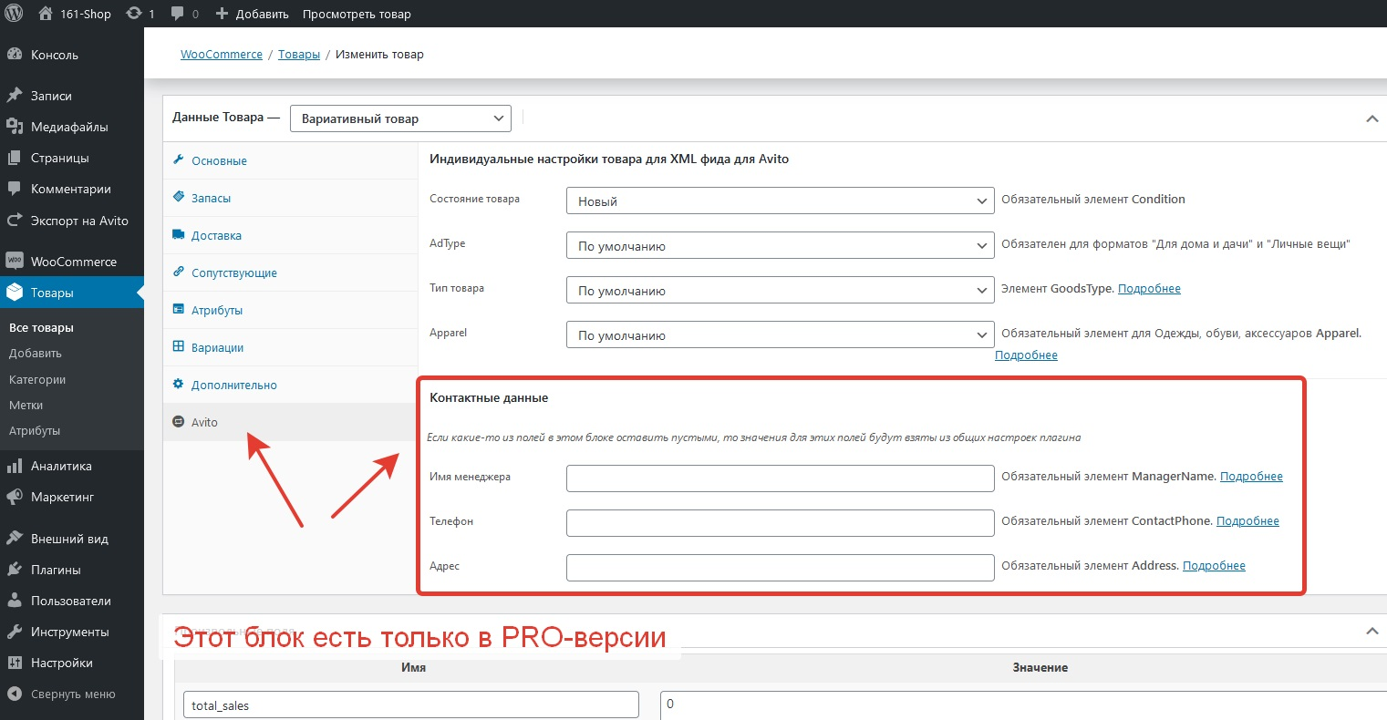 Блок настроек в XML for Avito Pro