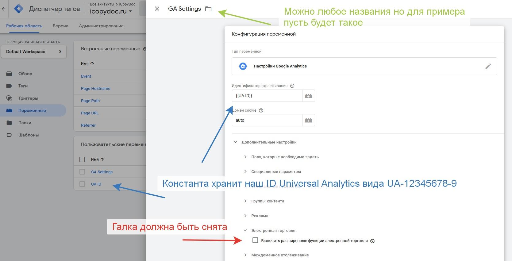 Настройки Гугл Аналитикс