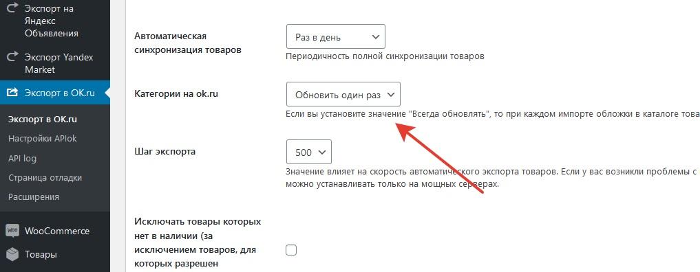 Опция Категории на ok.ru