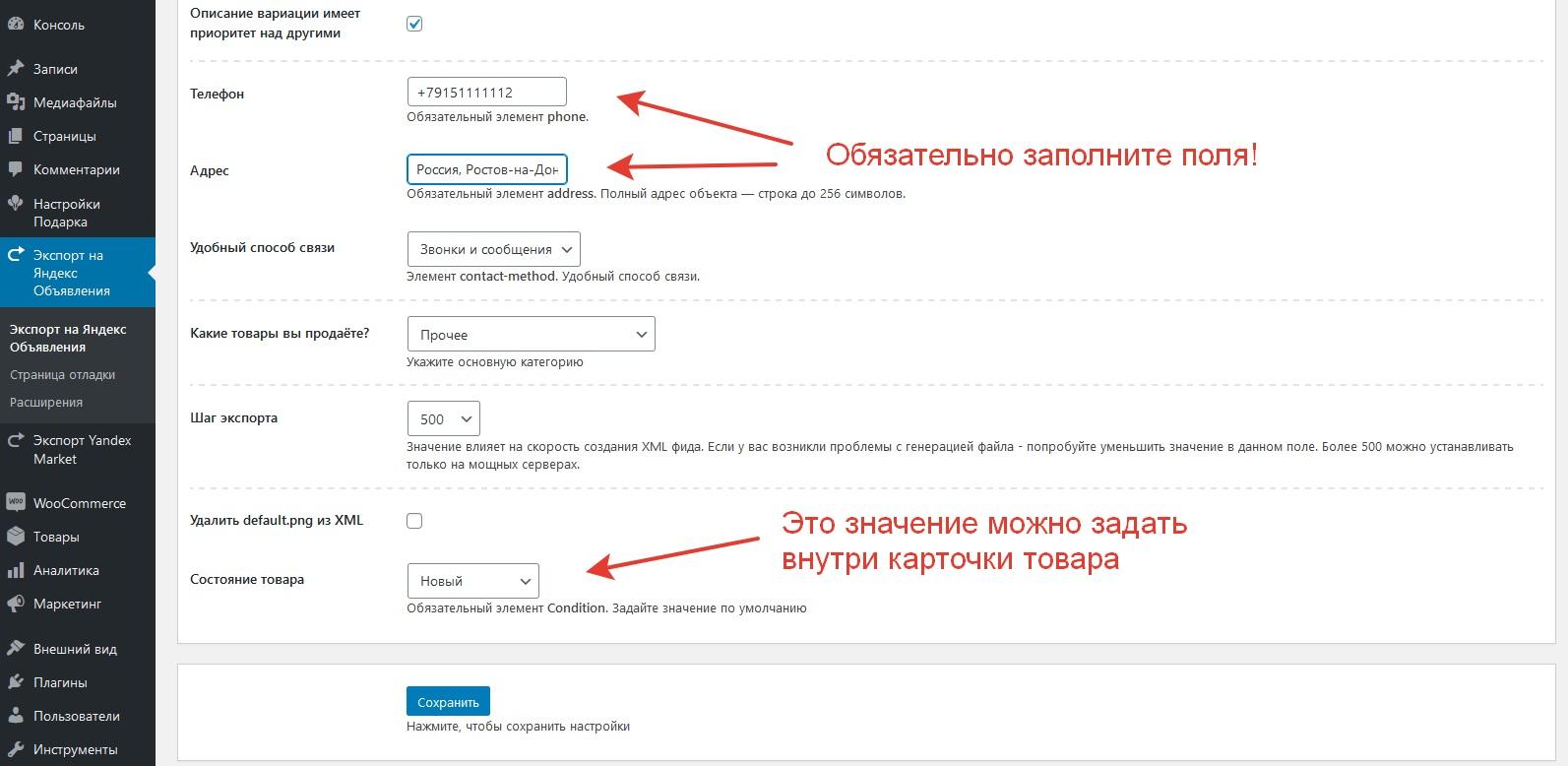 Как создать фид для Яндекс Объявления в вордпрес
