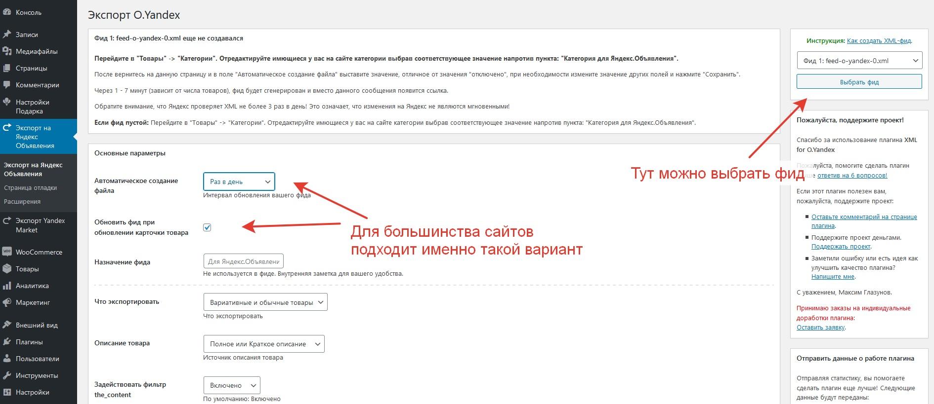 Инструкция по настройке плагина XML for O.Yandex (Яндекс Объявления)