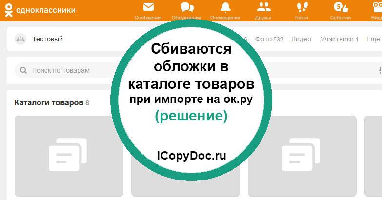Сбиваются обложки в каталоге товаров при импорте на ок.ру (решение)