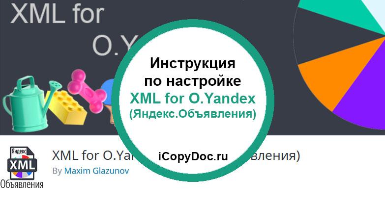 Инструкция по настройке XML for O.Yandex (Яндекс.Объявления)