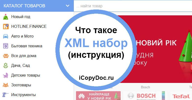 Что такое XML набор