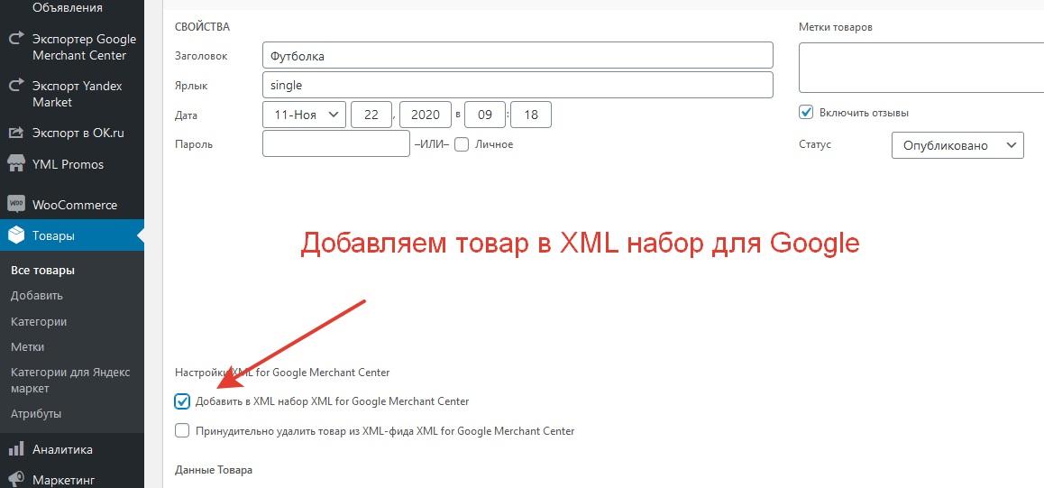 Добавляем товар в XML-набор