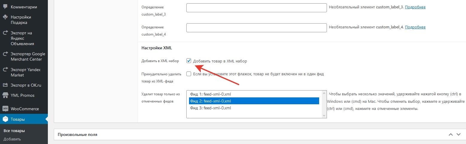 Добавляем товар в XML набор