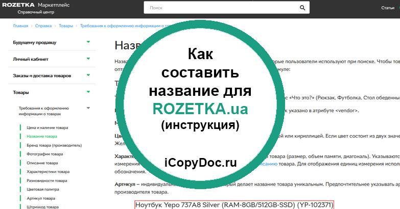 Как составить название для ROZETKA.ua (инструкция)