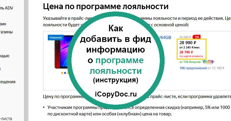 Как добавить в фид информацию о программе лояльности (инструкция)