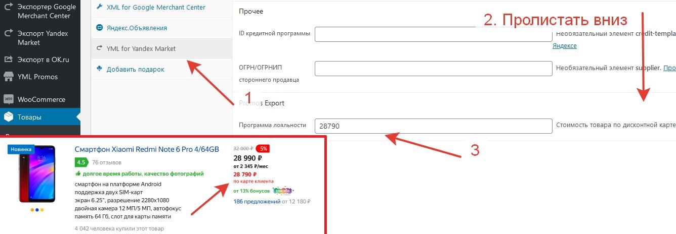 Программа лояльности в Яндекс Маркет - как добавить в фид