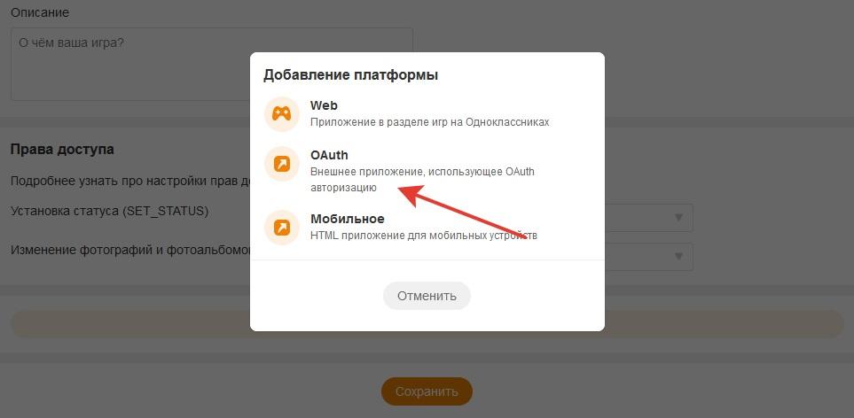 Добавляем приложению OAuth