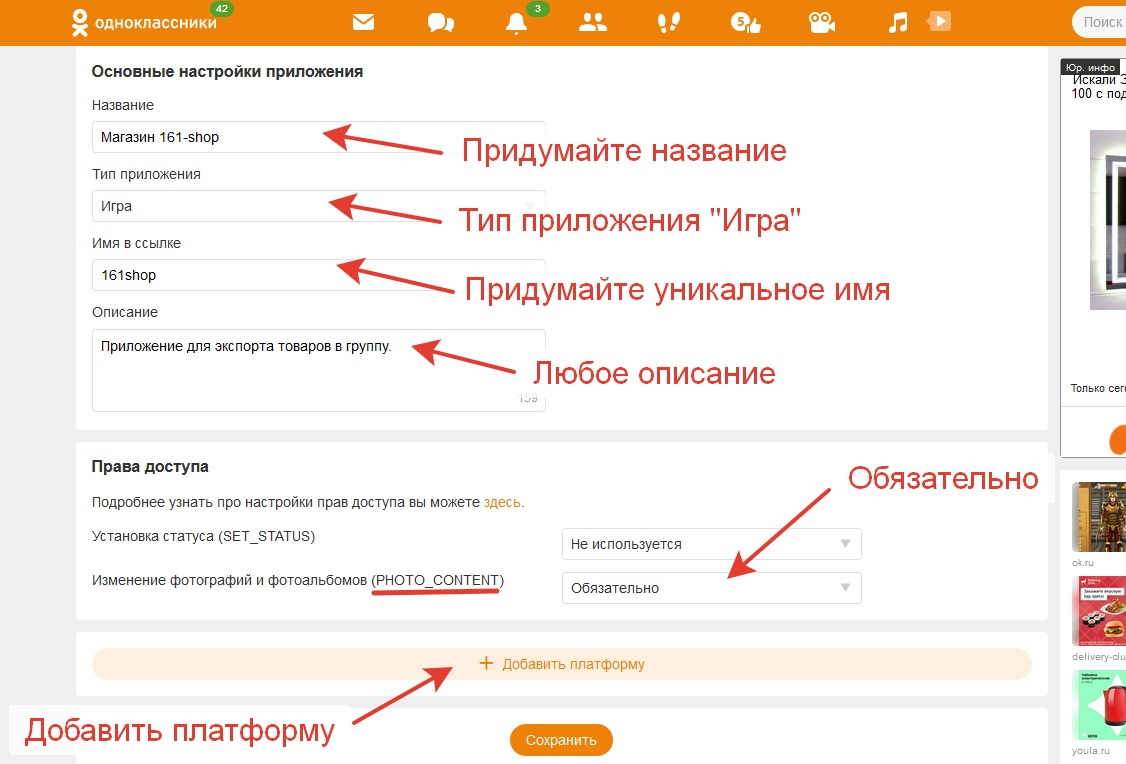 Создания приложения (игры) в ок.ру