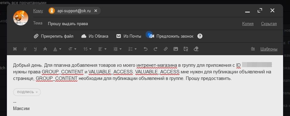 Запрашиваем дополнительные права для приложения в ок.ру
