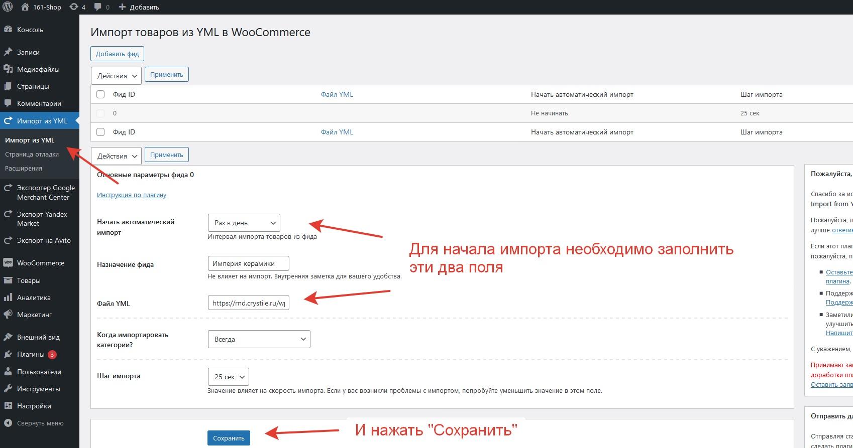Импорт товаров из YML в WooCommerce