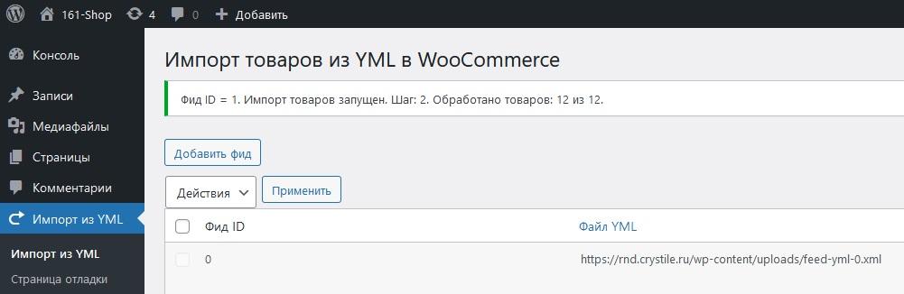 Начался импорт товаров из YML