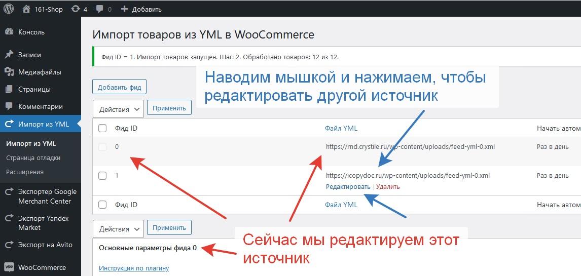 Как редакртировать источник данных