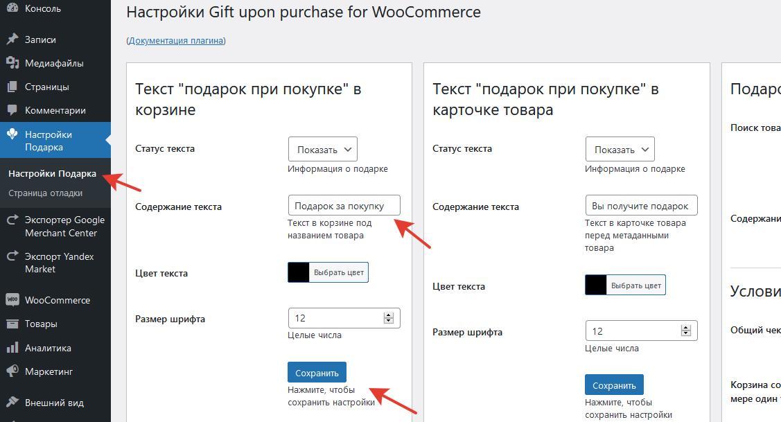 Настройки Gift upon purchase for WooCommerce