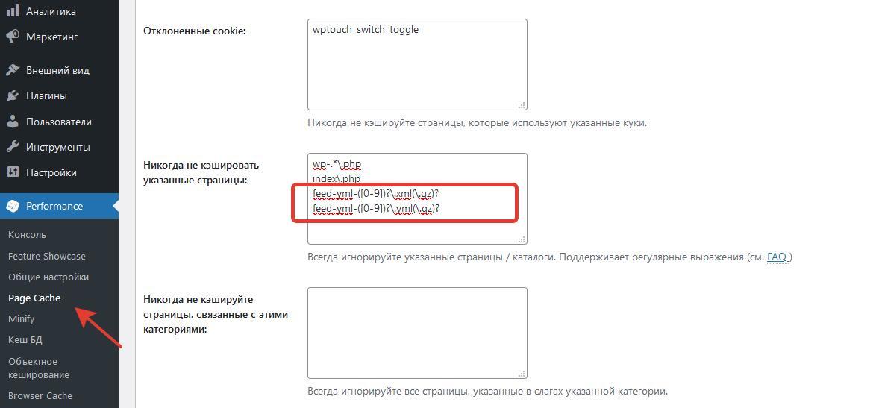 Устраняем конфликт W3 Total Cache с YML for Yandex Market